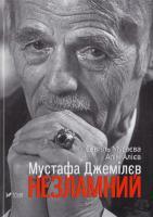 Мусаева Севгіль, Алієв Алім Мустафа Джемілєв. Незламний 978-617-690-725-1