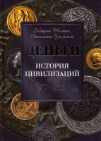 Иглтон Кэтрин, Уильямс Джонатан Деньги. История цивилизации 978-5-8183-1506-5, 0-7-7141-1814-1