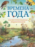 Свечников Владимир Времена года. Иллюстрированная энциклопедия 978-5-389-16263-1