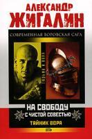 Александр Жигалин Тайник Вора. На свободу с чистой совестью 978-5-699-20424-3