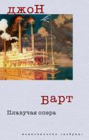 Барт Джон Плавучая опера 978-5-389-04189-9