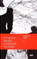 Тарангул Людмила Остання жінка, останній чоловік 978-617-679-210-9