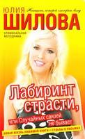 Юлия Шилова Лабиринт страсти, или Случайных связей не бывает 978-5-17-071006-5, 978-5-271-32032-3