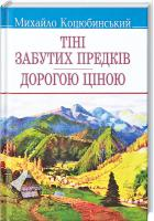 Коцюбинський Михайло Тіні забутих предків. Дорогою ціною 978-617-07-0295-1