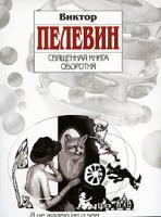 Виктор Пелевин Священная книга оборотня 978-5-699-32563-4