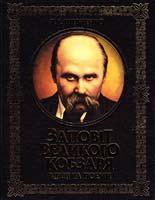 Шевченко Тарас Заповіт Великого Кобзаря 978-966-481-539-7