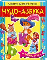 Верховень Владимир Чудо-азбука. Секреты быстрого чтения 978-966-14-6820-6