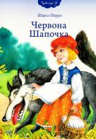 Перро Шарль Червона шапочка 978-966-2269-83-3