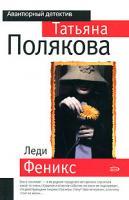 Татьяна Полякова Леди Феникс 978-5-699-21743-4, 978-5-699-21744-1