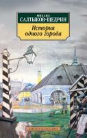 Салтыков-Щедрин Михаил История одного города 978-5-389-02452-6