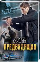 Бакшеев Сергей Предвидящая 978-617-12-6136-5