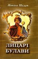 Шудря Микола Лицарі булави. Розповіді про українських гетьманів 966-8263-34-0