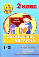Автор-укладач Н. В. Курганова Позакласне читання. 2 клас 978-617-030-478-0