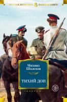 Шолохов Михаил Тихий Дон 978-5-389-16579-3