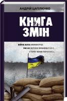 Цаплієнко Андрій Книга змін : оповідання 978-966-14-9635-3