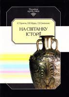 Бунятян К. П. та ін. На світанку історії. В 15 т. Т. 1 966-7217-29-9