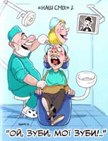 Упорядник Микола Савчук «Ой, зуби мої, зуби!..» Усмішки, анекдоти, жарти, бувальщини, іронізми, афоризми про зубних лікарів і пацієнтів 978-966-428-363-9