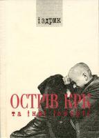 Іздрик Юрій Острів КРК та інші історії 966-7263-38-х