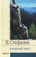 Стефаник Василь Камінний хрест 978-966-03-4344-3
