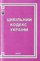 Україна. Закони Цивільний кодекс України: Станом на 7 жовтня 2009 р. 966-8263-03-0