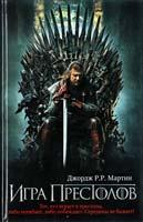Мартин Джордж Игра престолов 978-5-17-075250-8