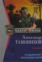 Александр Тамоников Подлежит ликвидации 978-5-699-24107-1