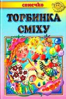 Упорядник І. Січовик Торбинка сміху. Вірші загадки скоромовки 966-7070-89-1