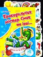Курмашев Рінат Крокодильчик містер Смок та інші... (картонка)