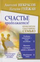 Некрасов Анатолий, Гейджан Наталия Счастье продолжается! Проектируем счастливую семью 978-5-271-43809-7