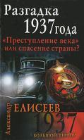 Александр Елисеев Разгадка 1937 года.