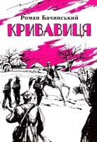 Бачинський Роман Кривавиця 978-966-665-504-5