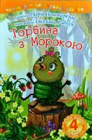 Пономаренко Марія  Торбина з морокою : 4 — читаю залюбки 978-966-10-4045-7