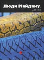 Фотоальбом. Люди Майдану. Хроніка 978-966-8152-58-0