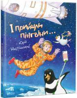 Нікітінський Ю. І прийшли пінгвіни 978-617-690-799-2