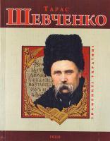 Ушкалов Л. Тарас Шевченко 966-03-4669-7