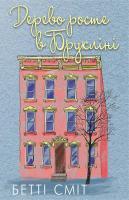 Сміт Бетті Дерево росте у Брукліні 978-617-7561-34-6