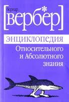 Вербер Бернард Энциклопедия Относительного и Абсолютного знания 978-5-386-01236-6