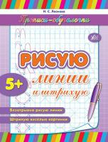 Леонова Н. С. Рисую линии и штрихую 978-966-284-157-2