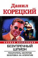 Корецкий Данил Безупречный шпион. Похититель секретов. Бехеровка на аперитив 978-5-17-063921-2, 978-5-4215-0255-5, 978-5-9725-1701-5