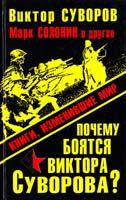 Виктор Суворов, Марк Солонин, Андрей Буровский Почему боятся Виктора Суворова? Книги, изменившие мир 978-5-9955-0408-5