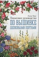 Кокс Анна Пошаговое руководство по вышивке шелковыми лентами 978-617-12-4553-2