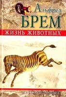 Альфред Эдмунд Брем\Брэм\ Жизнь животных: Млекопитающие 978-5-9942-0198-5