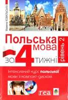 Ковальська Мажена Польська мова за 4 тижні. Інтенсивний курс польської мови з компакт-диском. Рівень 2 978-966-10-2809-7