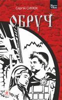 Синюк Сергій Ярославович Обруч : роман 978-966-10-5395-2