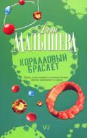 Анна Малышева Коралловый браслет 978-5-17-053108-0, 978-5-271-20812-6, 978-985-16-5344-3