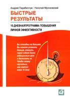 Андрей Парабеллум, Николай Мрочковский Быстрые результаты. 10-дневная программа повышения личной эффективности 978-5-9614-4633-3