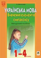 Мельничайко Олександра Іванівна Вивчення елементів синтаксису в початкових класах: Методичний посібник. 966-692-957-0