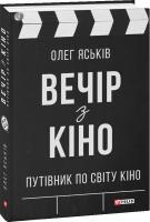 Олег Яськів Вечір з кіно 978-966-03-8359-3