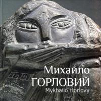 Горловий Михайло Скульптура 978-966-2077-52-0