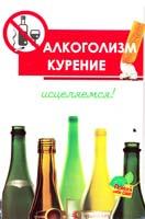 Составитель Г. А. Иванов Алкоголизм. Курение. Исцеляемся 978-966-1612-21-0